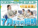 ヤマト運輸株式会社 西埼玉主管支店 川越西支店のアルバイト情報