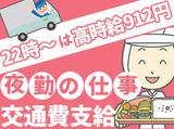 秋田米飯 給食事業協同組合のアルバイト情報