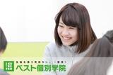 ベスト個別学院信夫ヶ丘教室のアルバイト情報
