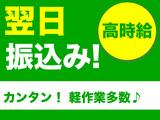 テイケイトレード株式会社 所沢営業所のアルバイト情報