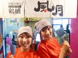 鶴橋風月 山科店のアルバイト情報