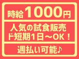アズレイバーサービス株式会社 岡山支店のアルバイト情報