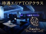 Roseleaのアルバイト情報