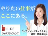 ライクスタッフィング株式会社【東証一部上場グループ】のアルバイト情報