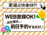 【蒲田エリア】株式会社リージェンシー 新宿支店/GEMB000903のアルバイト情報