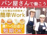 パン工場 イオンモール平岡店のアルバイト情報