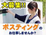 株式会社アドネット≪練馬エリア≫ のアルバイト情報