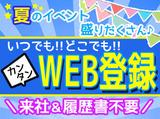 株式会社ムーヴ 梅田・高槻オフィス【梅田エリア】のアルバイト情報