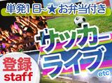 株式会社埼玉シミズ ≪大宮エリア≫のアルバイト情報