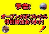 メガガイア明大前店(仮称)のアルバイト情報