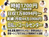 株式会社ヒューレット 新宿のアルバイト情報