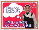 株式会社カラミー西日本[博多エリア]のアルバイト情報