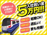 【二俣川エリア】 株式会社ライジングサンセキュリティーサービスのアルバイト情報