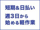 SGフィルダー株式会社 ※北鴻巣エリア/t104-0001のアルバイト情報