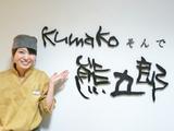 kumakoそんで熊五郎のアルバイト情報
