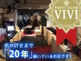 カジュアルパブ ViViのアルバイト情報