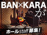 BAN×KARA ZONE-DSのアルバイト情報