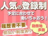 株式会社アドミック 京都支店【MB-k9】のアルバイト情報