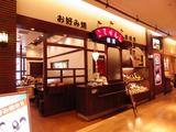 こてがえしアルカキット錦糸町店 ※7月下旬OPEN予定のアルバイト情報