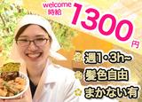 金子半之助 日本橋本店のアルバイト情報