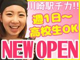トリのニワ 川崎店のアルバイト情報