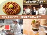 カフェ モロゾフ 熊本鶴屋店のアルバイト情報