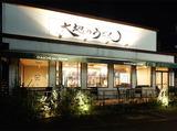 大地のうどん 福岡東店のアルバイト情報