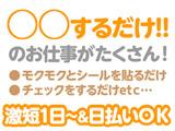 カラレス株式会社 渋谷営業所のアルバイト情報