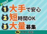ヤマト運輸株式会社 名古屋主管支店 中村八田支店のアルバイト情報