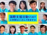 Do How'S株式会社のアルバイト情報
