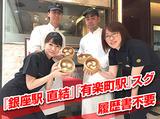 上海湯包小館 西銀座店のアルバイト情報