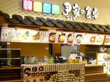 韓国厨房 尹家の食卓 イオンモールKYOTO店のアルバイト情報