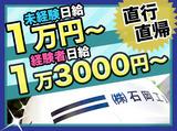 株式会社石岡工業のアルバイト情報
