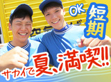 株式会社サカイ引越センター 松江支社のアルバイト情報