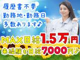 株式会社ハンデックス仙台支店/101のアルバイト情報