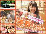 焼肉徳寿 藻岩店のアルバイト情報