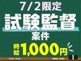株式会社トライ・アットリソース TT-広島大学のアルバイト情報