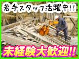 有限会社 矢島企業のアルバイト情報