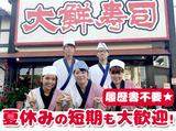 鮮魚回転すし 大鮮寿司幸本店のアルバイト情報