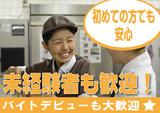 ロッテリア 札幌山の手店のアルバイト情報