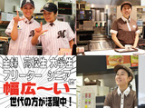 ロッテリア 熊本上通りFS店のアルバイト情報