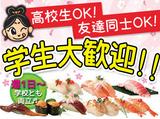 回転寿司 若竹丸 浜町店のアルバイト情報
