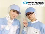 株式会社 大阪製薬のアルバイト情報