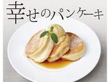 幸せのパンケーキ 心斎橋店のアルバイト情報
