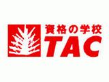 TAC株式会社本社 (資格の学校TAC)のアルバイト情報