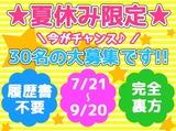 日東カストディアル・サービス株式会社 四国支店 ※勤務地:高松市のアルバイト情報
