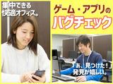 ポールトゥウィン株式会社 仙台スタジオのアルバイト情報