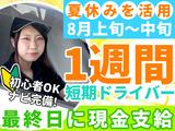 札幌海鮮丸:白石店のアルバイト情報