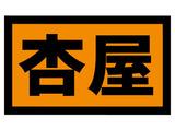 杏屋 新都心店のアルバイト情報