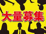 株式会社総合プラント 北九州営業所(5)のアルバイト情報